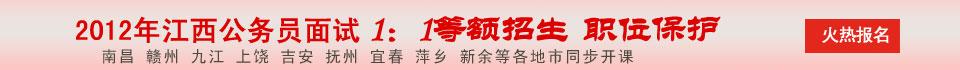 2012年江西省考面试有奖活动讲座